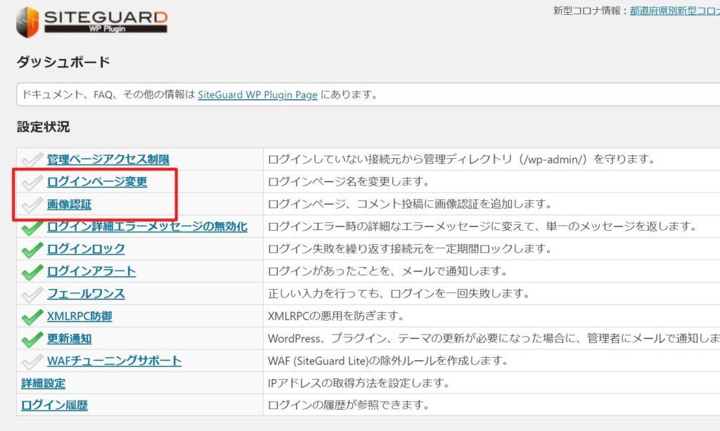 ConohaWingでエラー、移行元サイトログイン確認